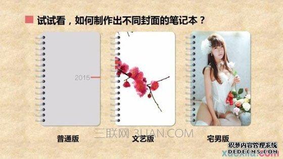 使用PPT手工绘制日记本教程