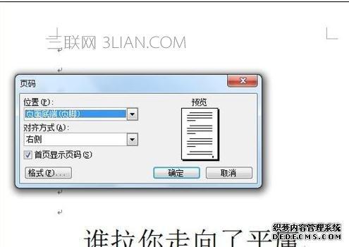 word文档怎么设置首页不显示页码