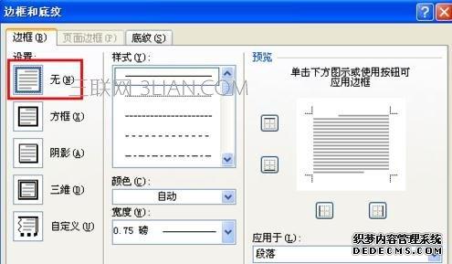 word文档怎样删除页眉横线