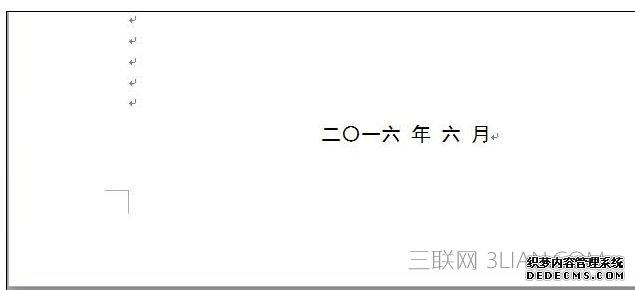 word怎样修改页眉   三联