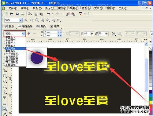 CorelDRAW怎么制作发光字效果