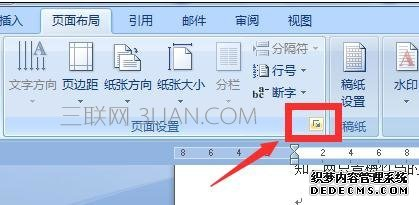 word2007页面