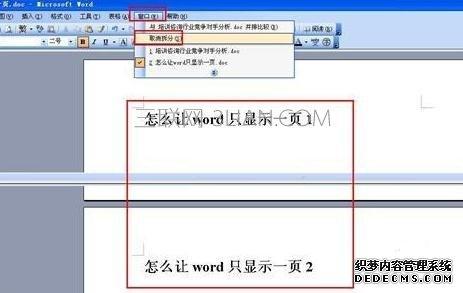 word怎么设置单页显示?word设置单页显示的方法   三联