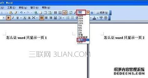 word设置单页显示