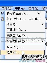 word统一设置图片格式   三联