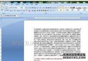 word2007页面横向设置