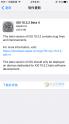 iOS10.3.2 Beta4怎么升级