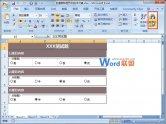 批量删除Excel2007中的文本和控件对象