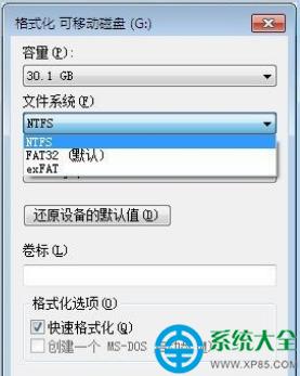 win7系统的U盘属性中没有安全选项怎么办?