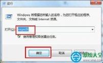 win7如何通过注册表锁定IE浏览器首页