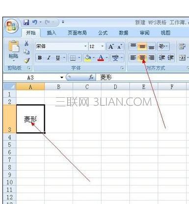 Excel表格中调整文字位置的操作方法