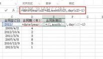 Excel如何计算计算员工的合同到期日