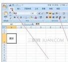 Excel表格中如何调整文字位置
