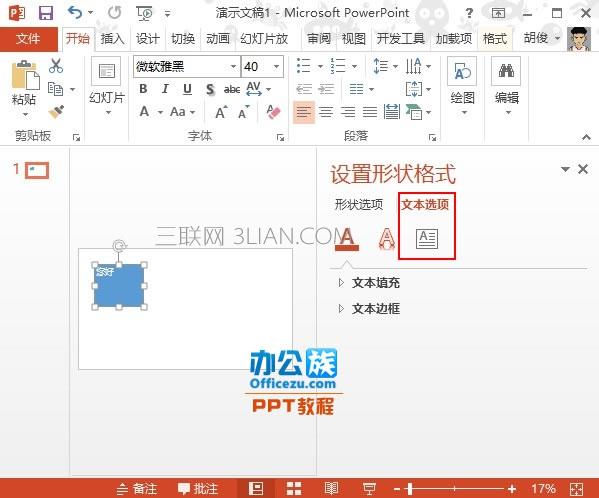 PowerPoint2013文本框中文字方向设置方法