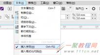 CDR X8如何插入特殊字符?