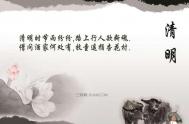 清明节经典谚语
