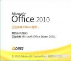 Win8.1怎样安装office 2010?