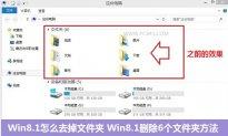 Win8.1怎么去掉文件夹 ?