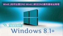 Win8.1设置DNS Win8.1修改DNS服务器地址教程