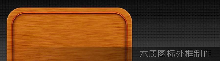 PS鼠绘超强质感木框  三联