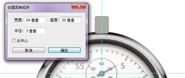 fdfd313c27c545e681a8769eee3cea71 用PS创建一只金属秒表――PS精品教程