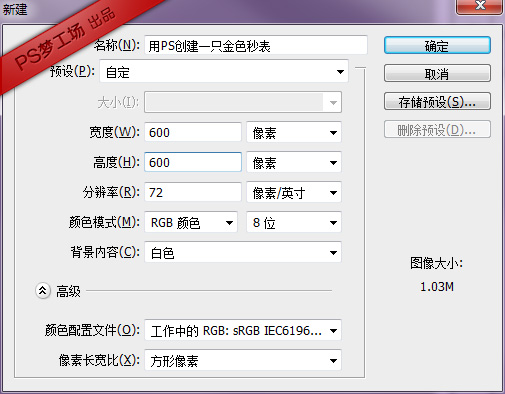c6270a1eea0b4f459a0ae6efd53be326 用PS创建一只金属秒表――PS精品教程