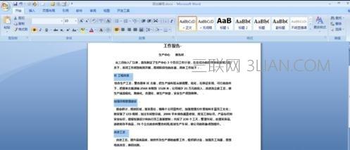 如何在word文档中添加编号 三联