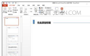2013版ppt如何设置幻灯片模板