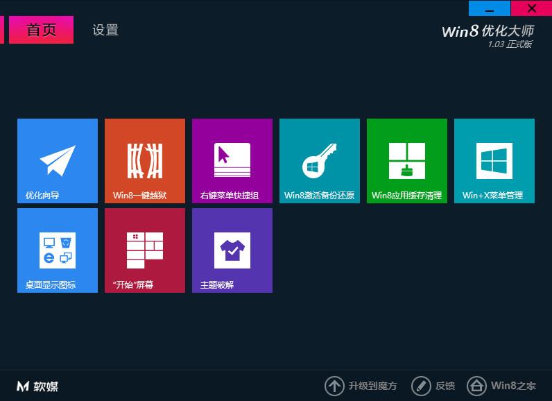 Win8越狱和离线安装软件教程 三联