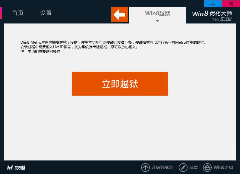 关于 Win8 越狱那点事[图]   小众软件