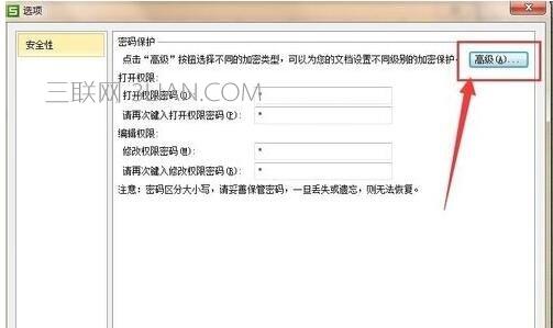wps表格如何添加密码图文教程