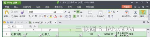 wps表格怎样开启共享编辑