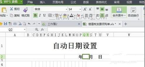wps表格如何设置日期格式