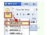 wps无法复制粘贴怎么办
