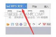 wps怎么发送邮件