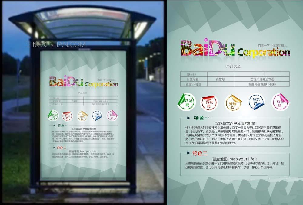 cdr如何设计一个灯箱广告海报?   三联