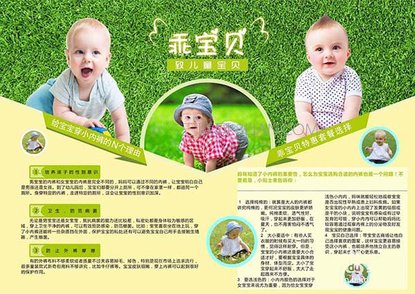 CDR如何设计一款宝宝宣传海报?   三联