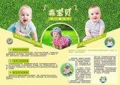 CDR如何设计一款宝宝宣传海报?