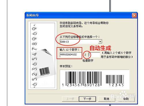 如何制作商品包装上的条形码?