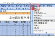 excel表格关键字排序