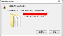 "win7删除文件提示""你需要来自system的权限才能对此文件夹进行更"