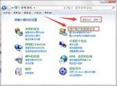 Win7系统电脑打开软件需要密码的解决办法