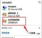 电脑系统设置DNS服务器的操作方法
