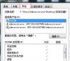 文件夹拒绝访问的修复教程