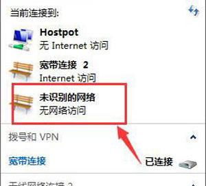 电脑系统设置DNS服务器的方法