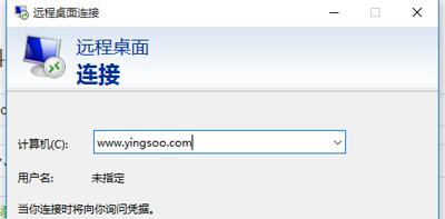Win7系统设置远程登录服务器的方法