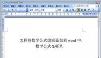 使用word文档公式编辑器添加数学公式的方法