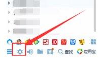 腾讯QQ设置限制异地登陆的操作方法