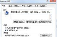 IE浏览器在看网页的时候经常出现网页崩溃的问题该如何解决
