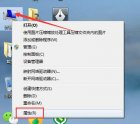 近日有用户更新显卡驱动后就出现花屏问题,该如何解决